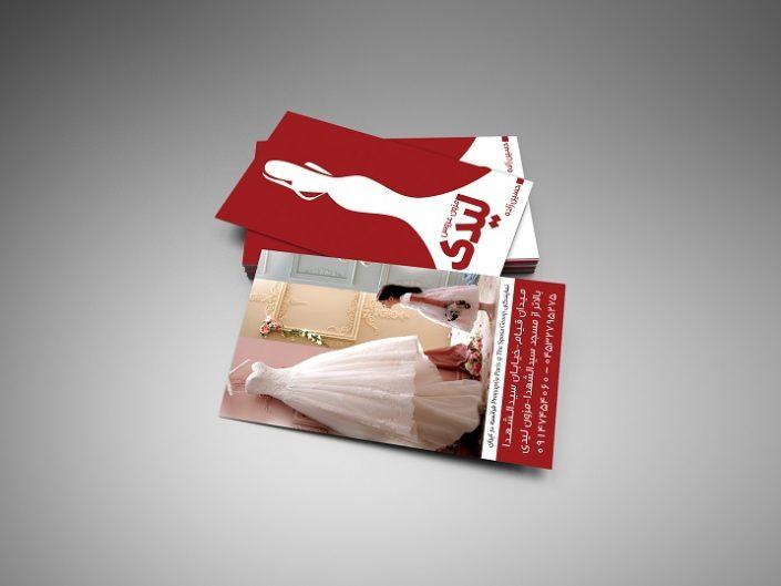 کارت ویزیت مزون عروس لیدی