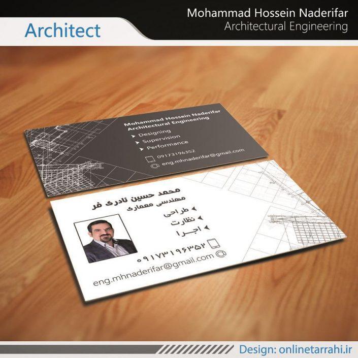 کارت ویزیت شخصی مهندسی معماری