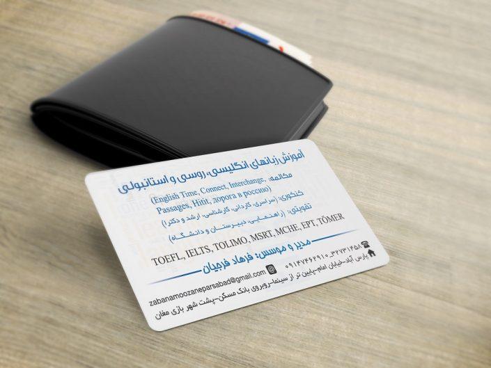 کارت ویزیت آموزشگاه زبانهای خارجی