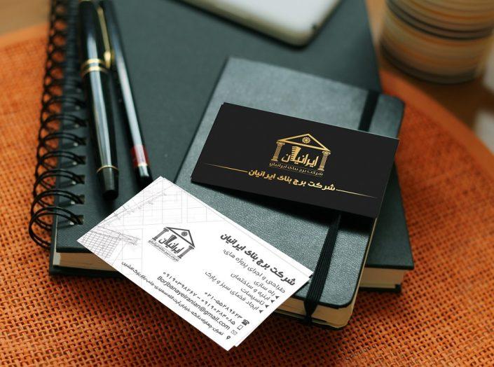 کارت ویزیت شرکت ساختمانی و عمرانی
