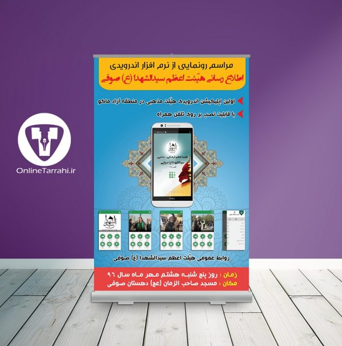 پوستر و بنر معرفی اپلیکیشن مذهبی