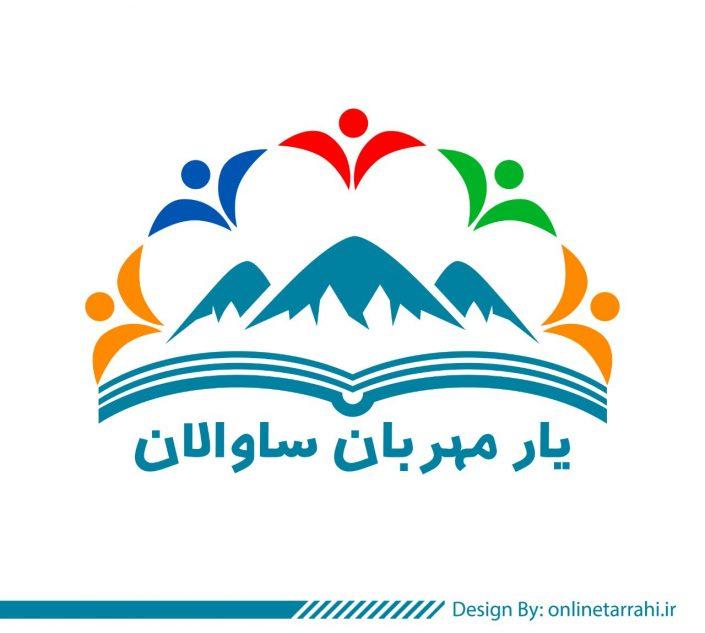 لوگوی موسسه یار مهربان ساوالان